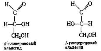 Глицериновый альдегид