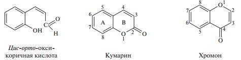 оксикоричная кислота, кумарин, хромон