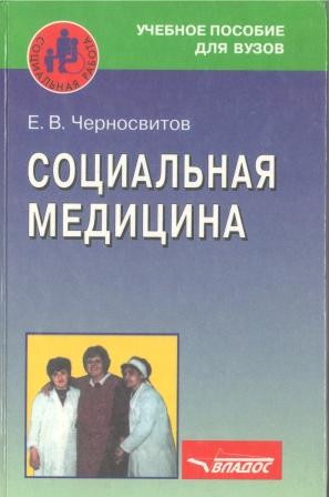 Черносвитов Е. В. Социальная медицина