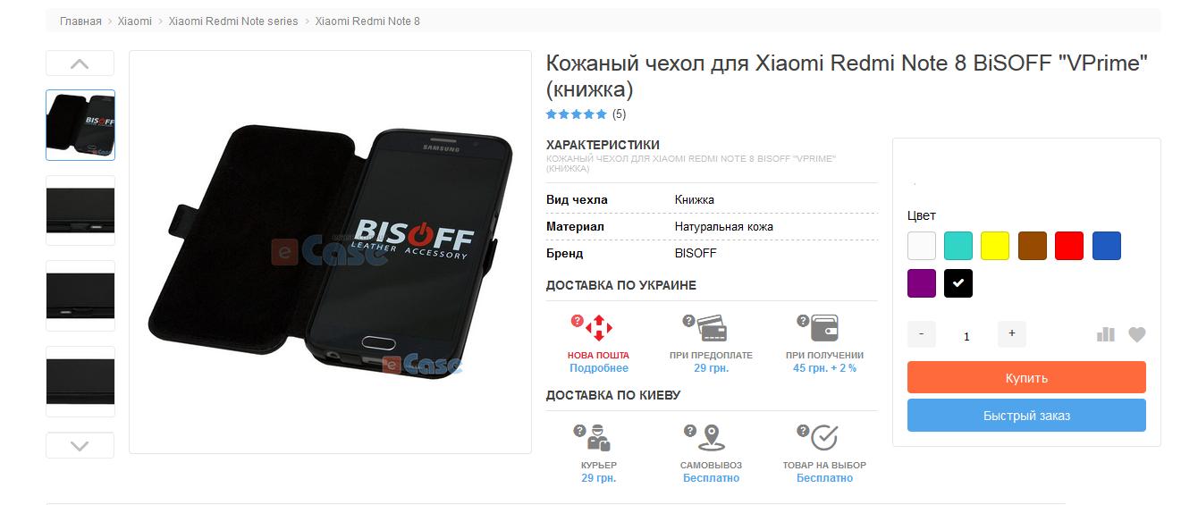 Чехлы на Xiaomi Redmi note 8. Рекомендации по выбору.