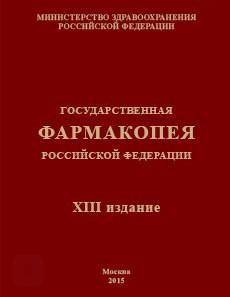 Государственная фармакопея 13 издание (ГФ XIII) 2015