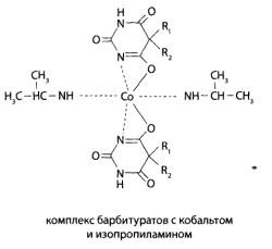 Комплекс барбитуратов с кобальтом и изопропиламином